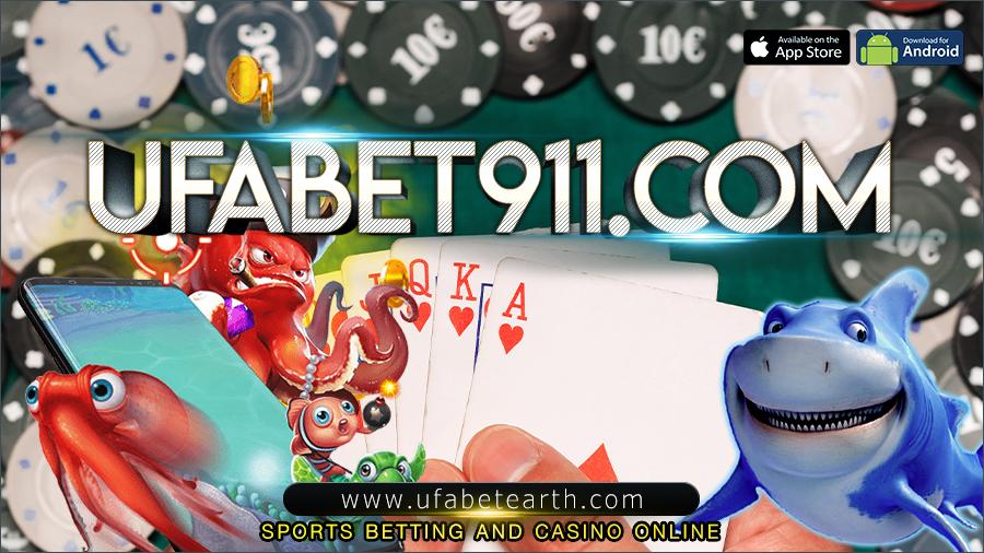 รีวิวเว็บพนัน ufabet911