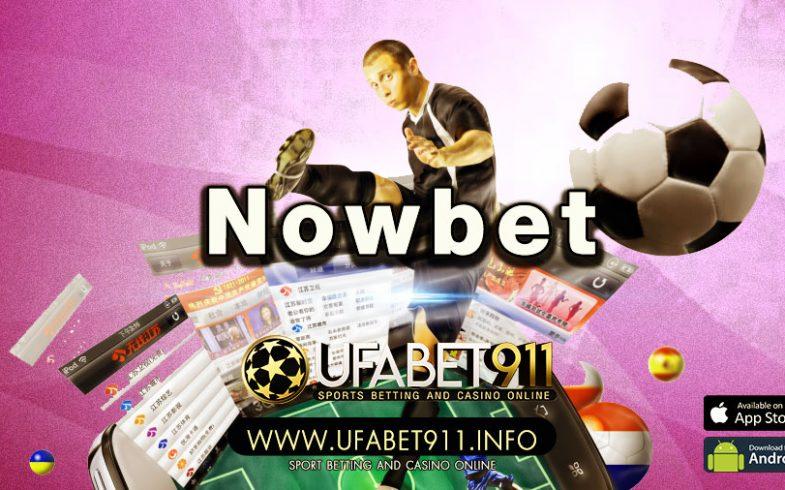 Nowbet เว็บไซต์ที่ปลอดภัยเป็นอันดับ 1 ในประเทศไทย