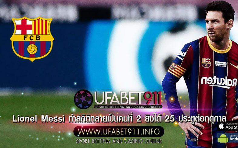 Lionel Messi ทำสถิติกลายเป็นคนที่ 2 ยิงได้ 25 ประตูต่อฤดุกาล