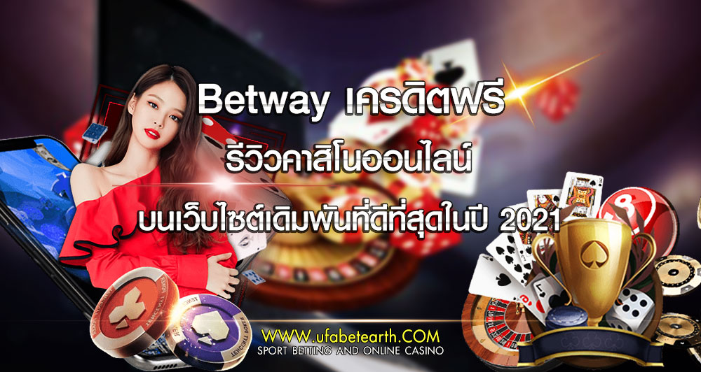 Betway-เครดิตฟรี